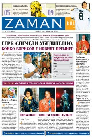 Zaman Bulgaristan Sayi 28 2009 By Zaman Bulgaristan Issuu