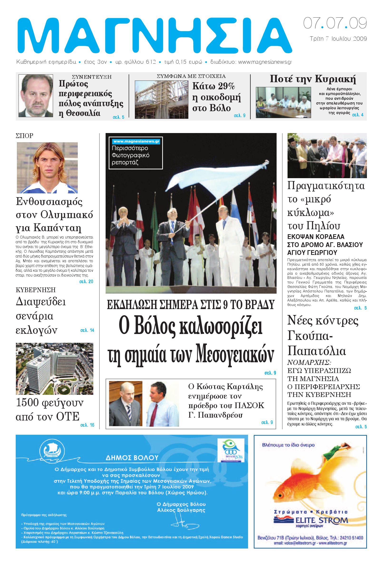 a4b1ead32c ΕΦΗΜΕΡΙΔΑ ΜΑΓΝΗΣΙΑ by Magnesia Newspaper - issuu