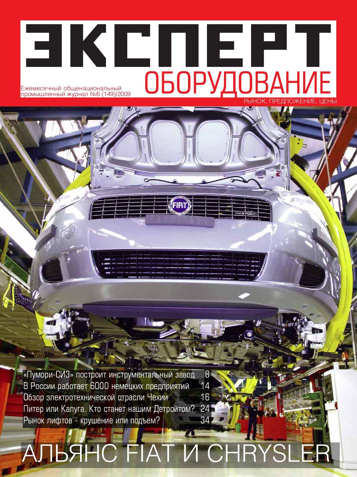 Fiat представил Минпромторгу план развития