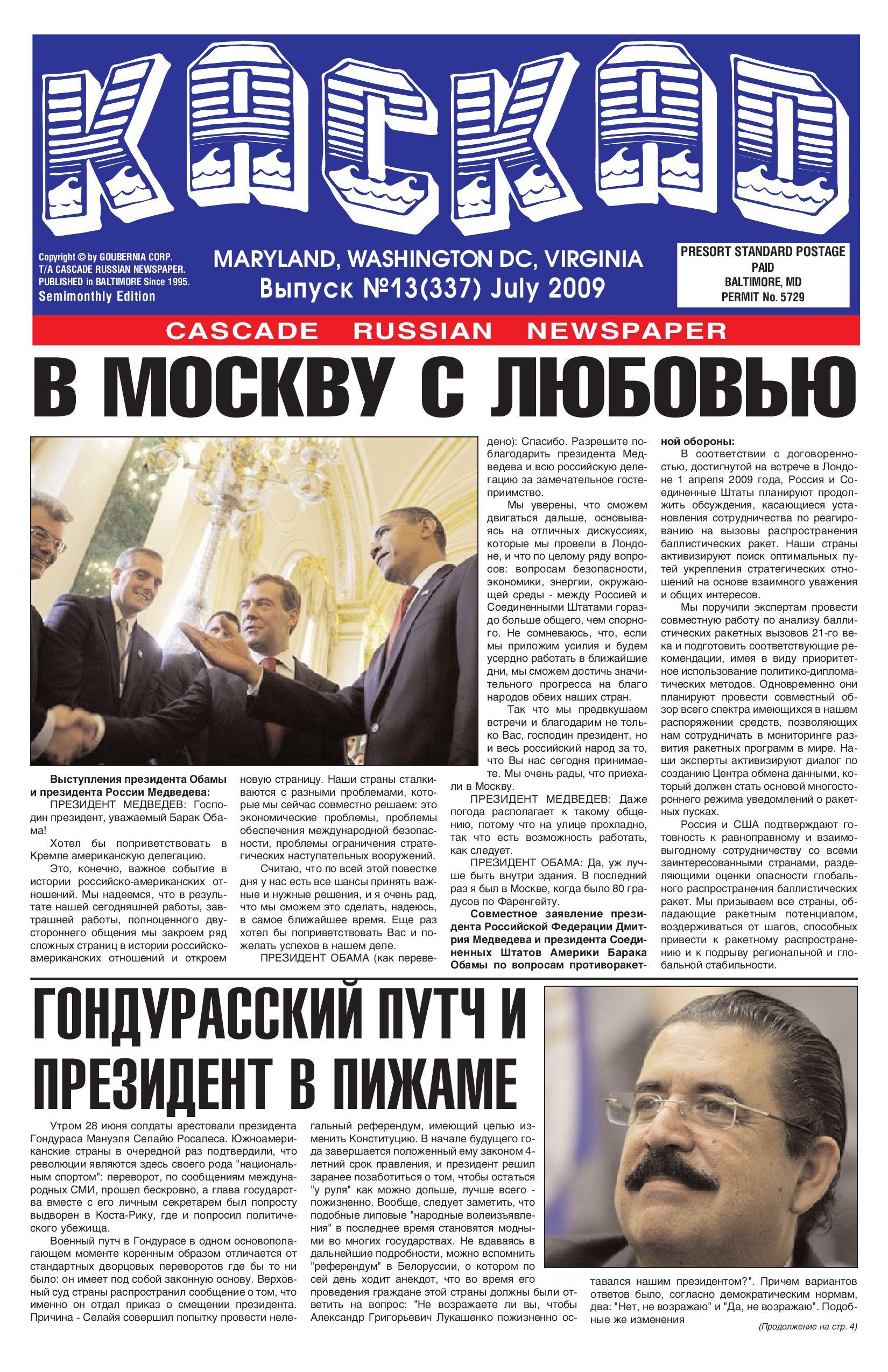 На русском секс шпионаж тайное оружие кгб д ф 2009