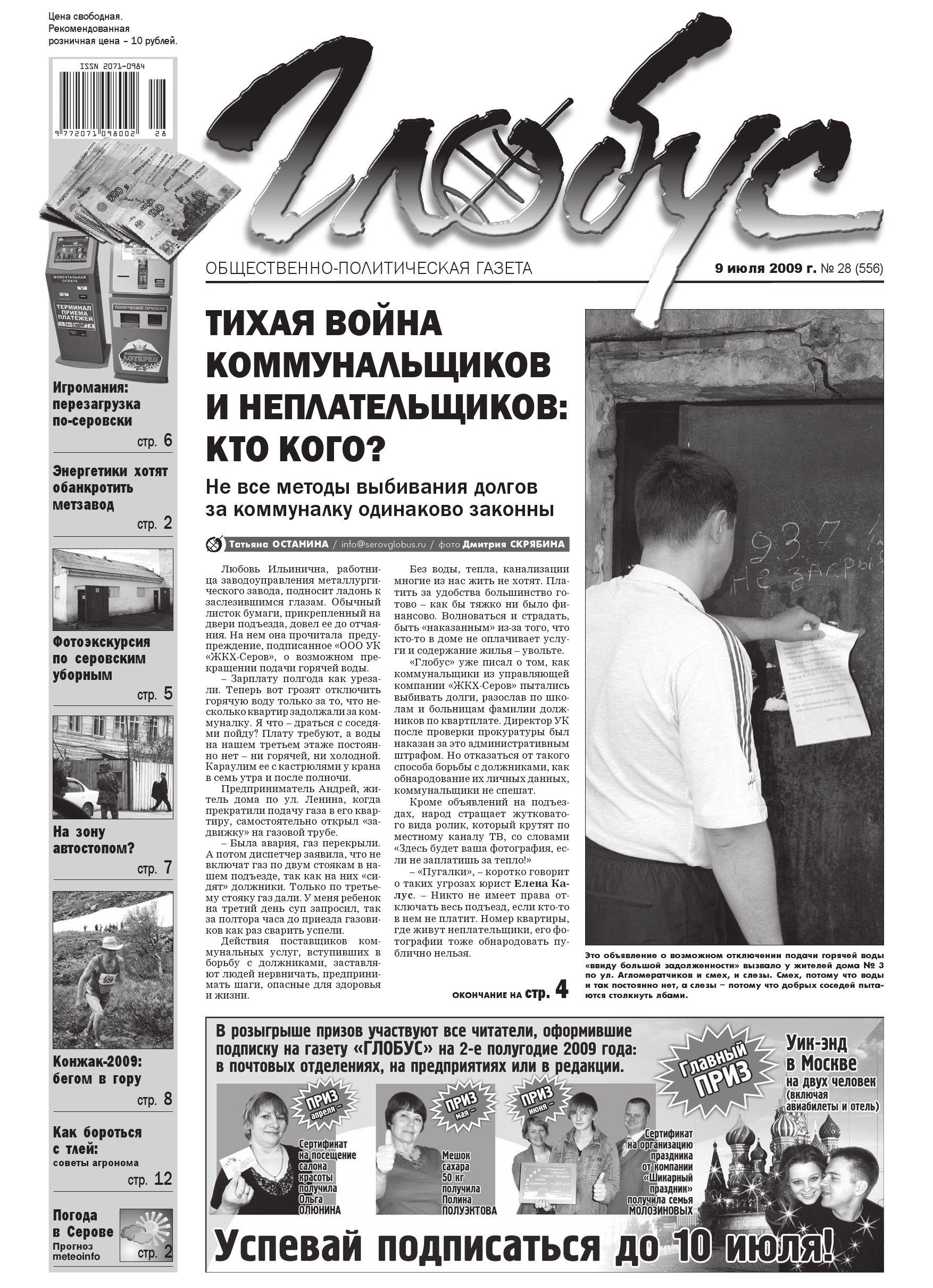 жомга кон кич белэн на русском