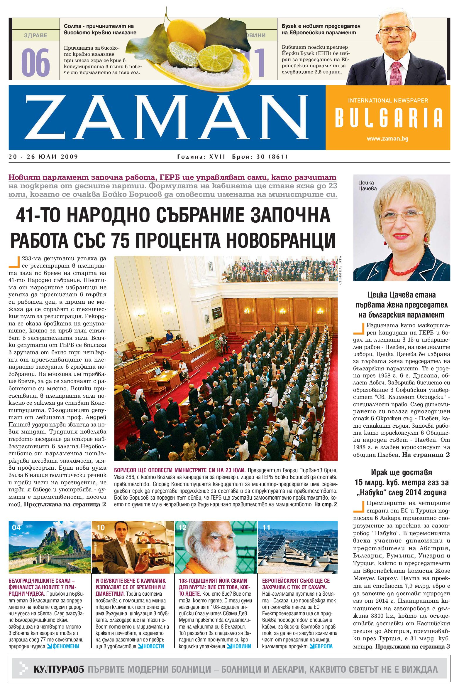Zaman Bulgaristan Sayi 30 2009 By Zaman Bulgaristan Issuu