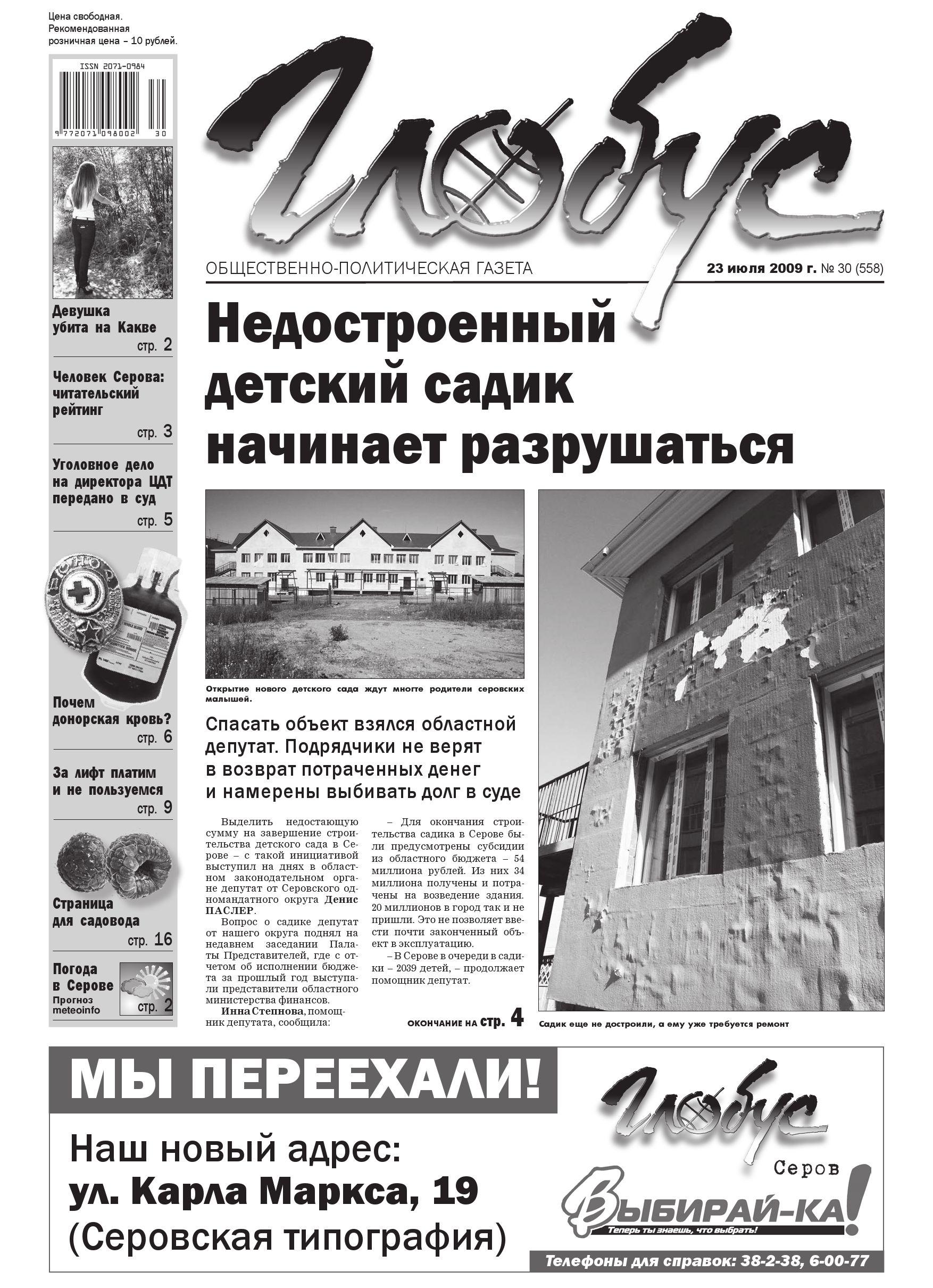 Ксения Качалина Сидит Топлесс За Столом – Нелюбовь (1991)