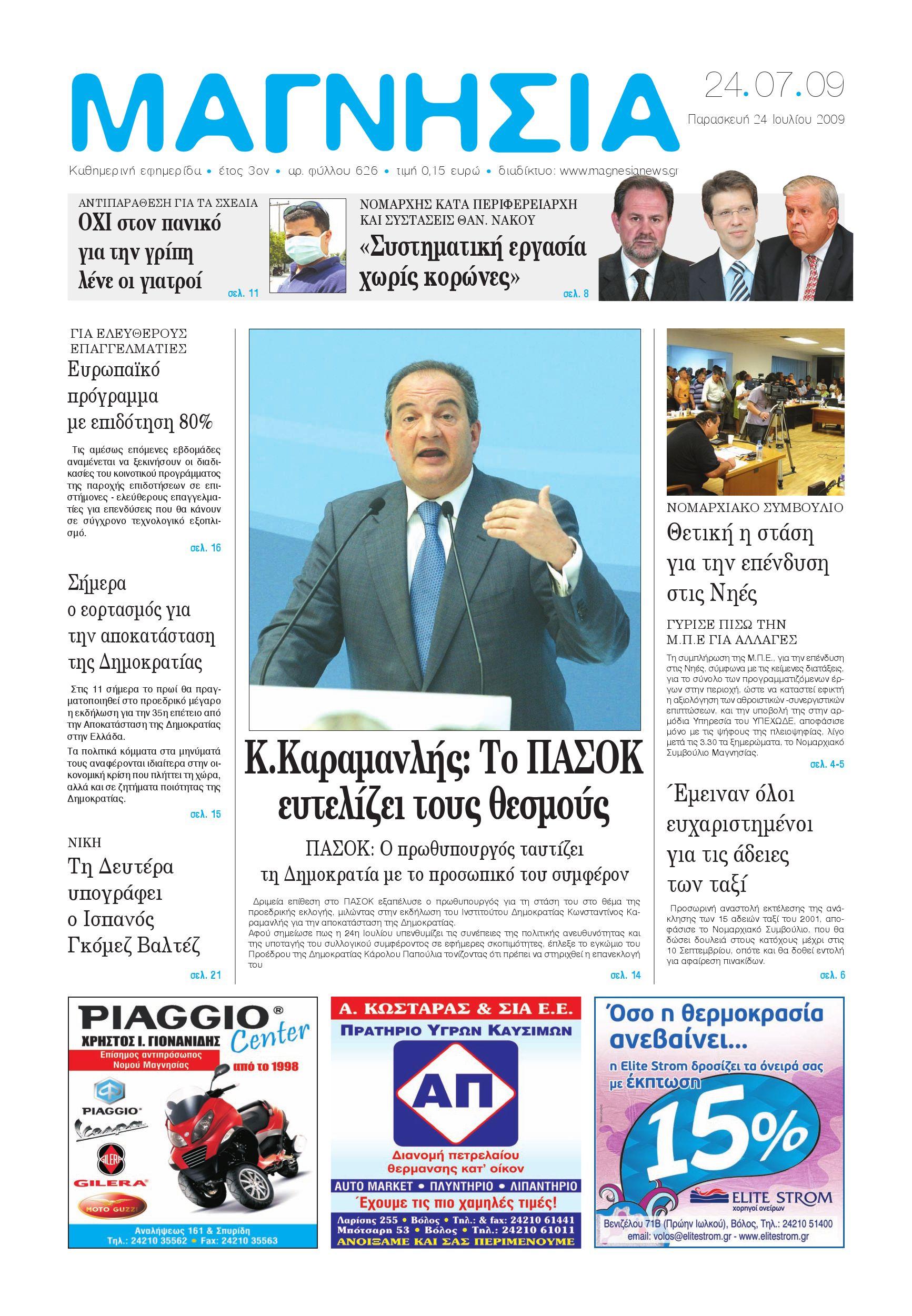 ΕΦΗΜΕΡΙΔΑ ΜΑΓΝΗΣΙΑ by Magnesia Newspaper - issuu 92f7b648aaa