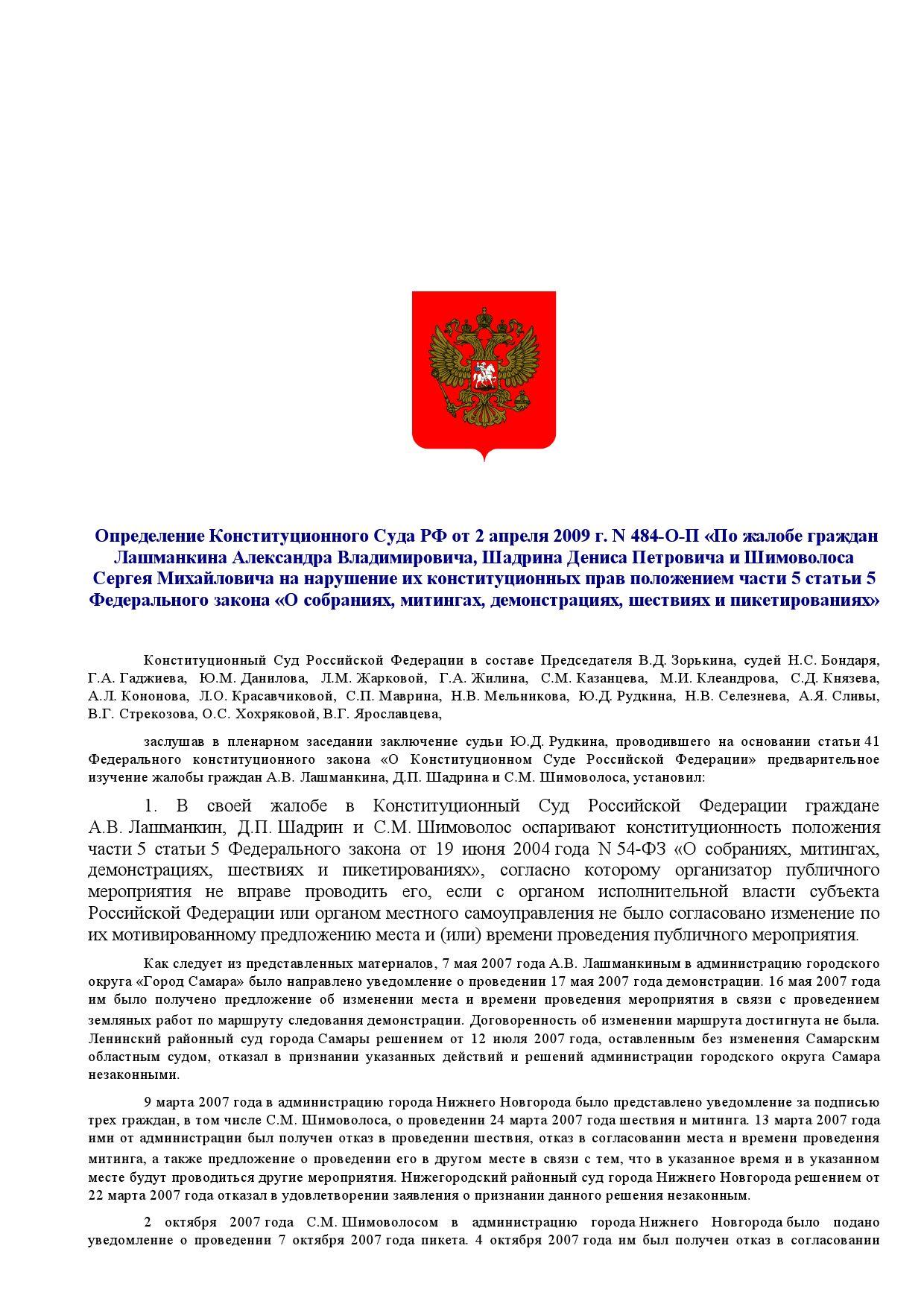 Сколько стоит госпошлина на подачу гражданства по програме переселенца в новокузнецке