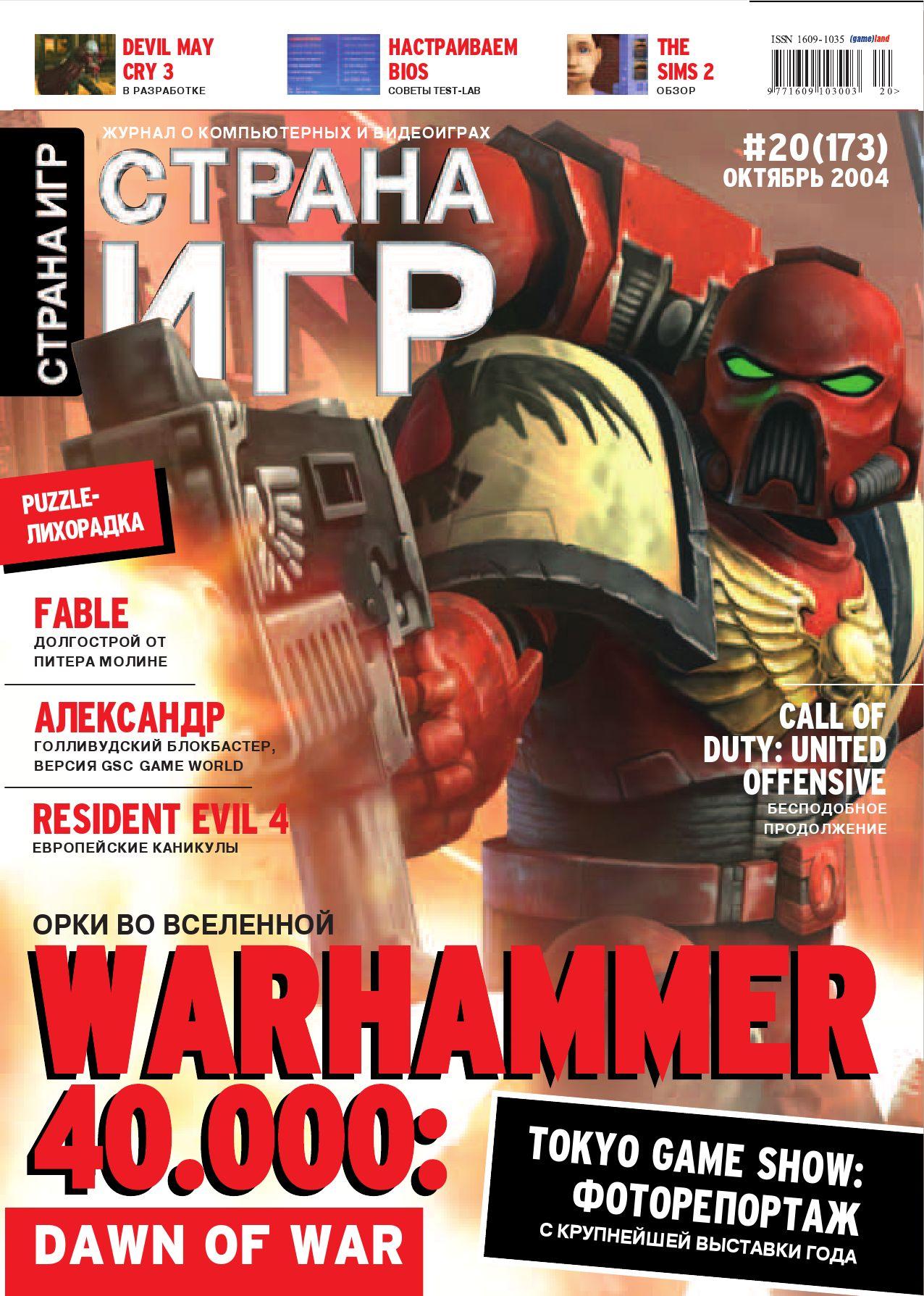 Http Www Gameland Ru Filestorage Magazines Si 173 Si 173