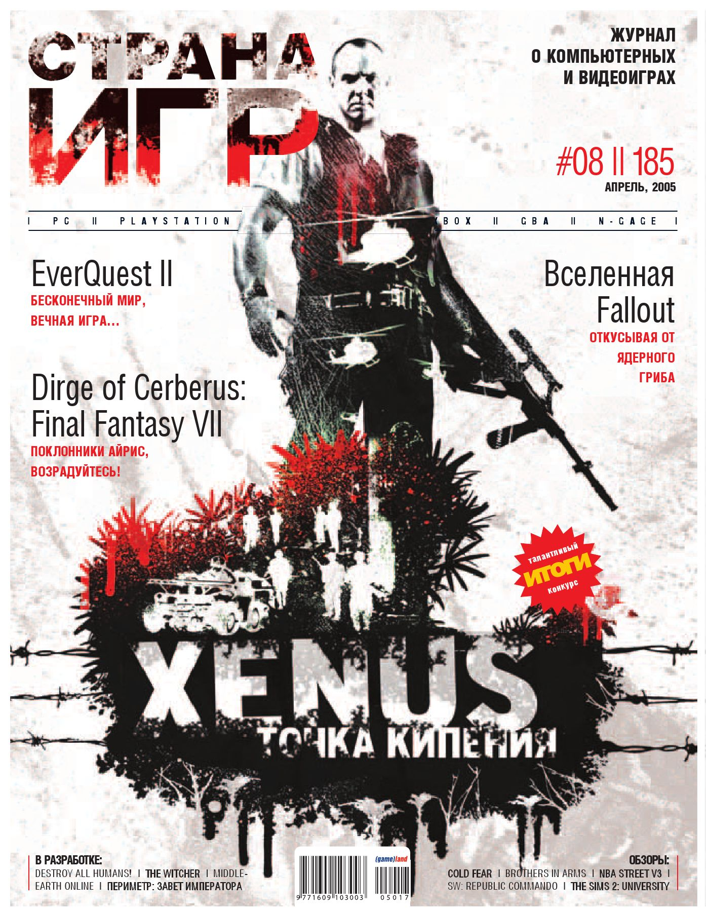 http://www gameland ru/filestorage/magazines/si/185/si_185