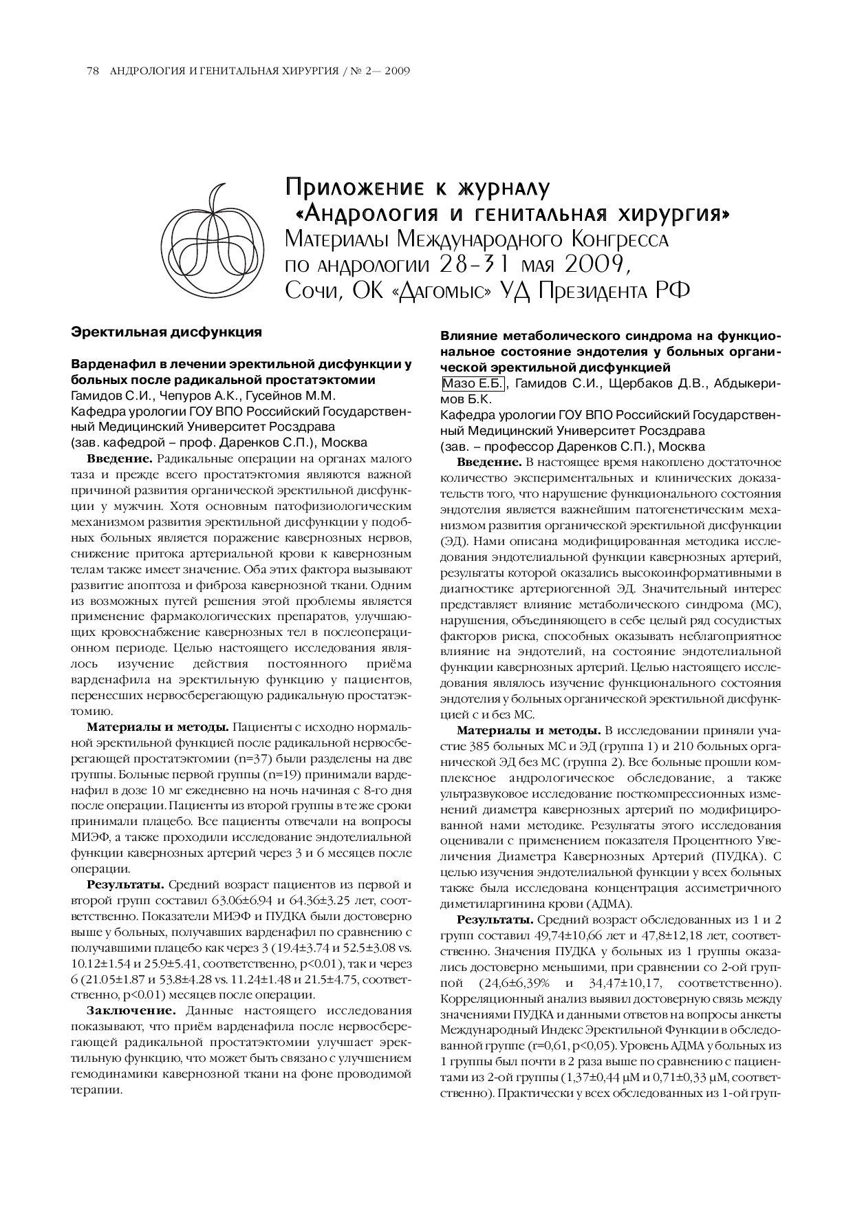 Излечить уреаплазмоз и исчезнут антиспермальные антитела