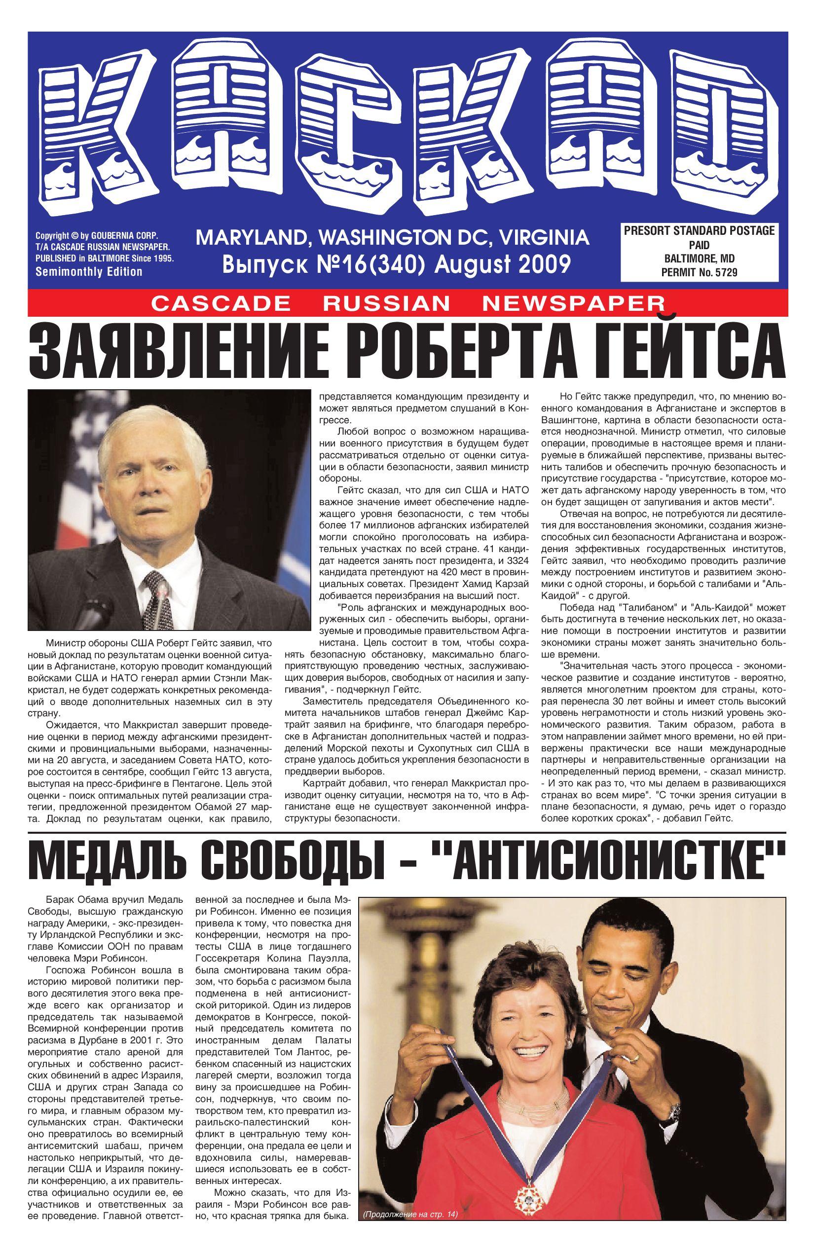 В январе Юрий Форман попробует отобрать титул у Эрисланди Лара