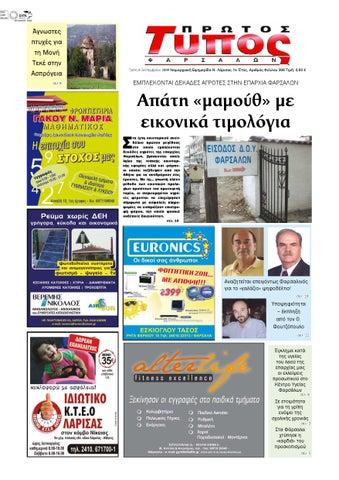 d2a38874c62e protostypos 8 9 2009 by Πρώτος Τύπος Φαρσάλων - issuu
