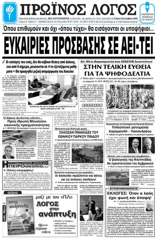 f735184e8826 ΠΡΩΙΝΟΣ ΛΟΓΟΣ - 2 9 2009 by ΕΦΗΜΕΡΙΔΑ - ΠΡΩΪΝΟΣ ΛΟΓΟΣ - issuu