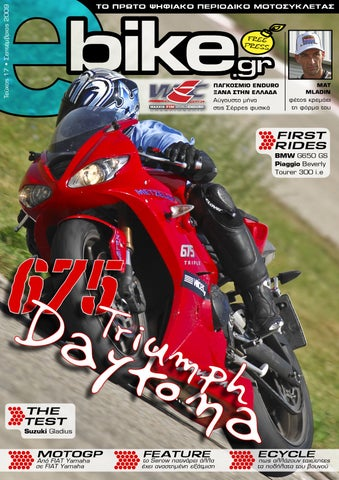 eBike.gr issue 17 - September 2009 by  MNP  ePublications - issuu 7787767c0d1