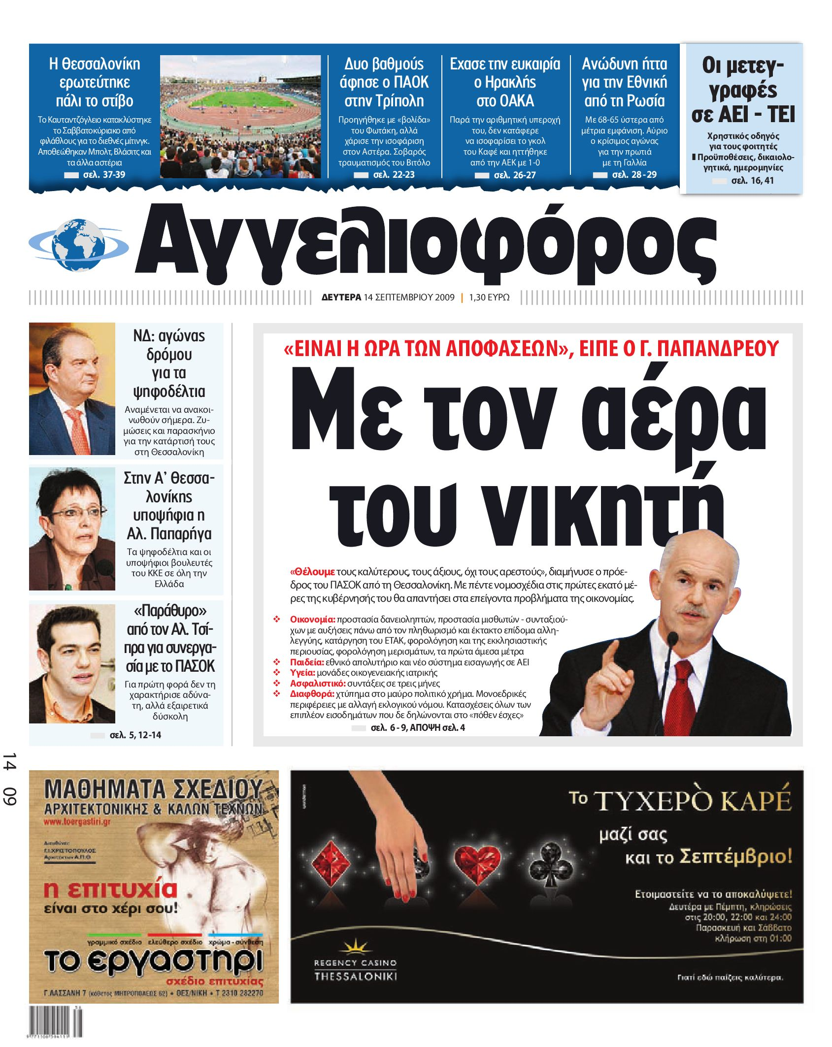 ΑΓΓΕΛΙΟΦΟΡΟΣ 14 09 2009 by Εκδοτική Βορείου Ελλάδος Α.Ε. - issuu 236a079959b