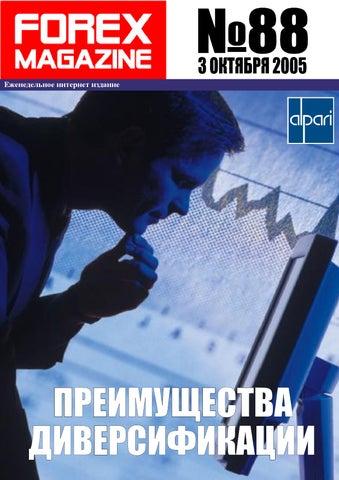 Forex magazine pdf forex training schools