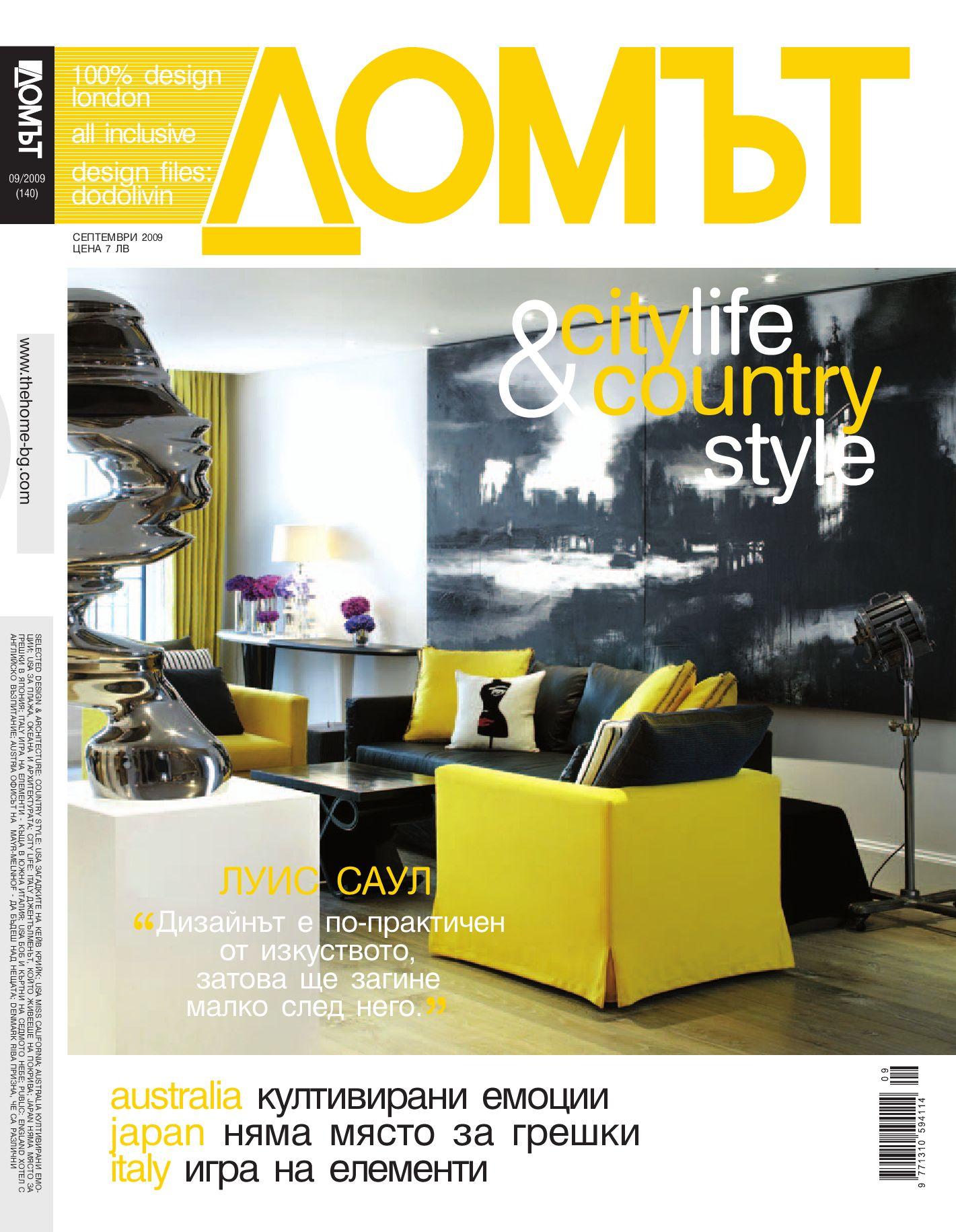 b09404b5840 the home magazine by Dobromir Lazarov - issuu