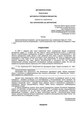 Разъяснения комиссии по рассмотрению возникших спорных ситуаций при назначении ежемесячного пожизне