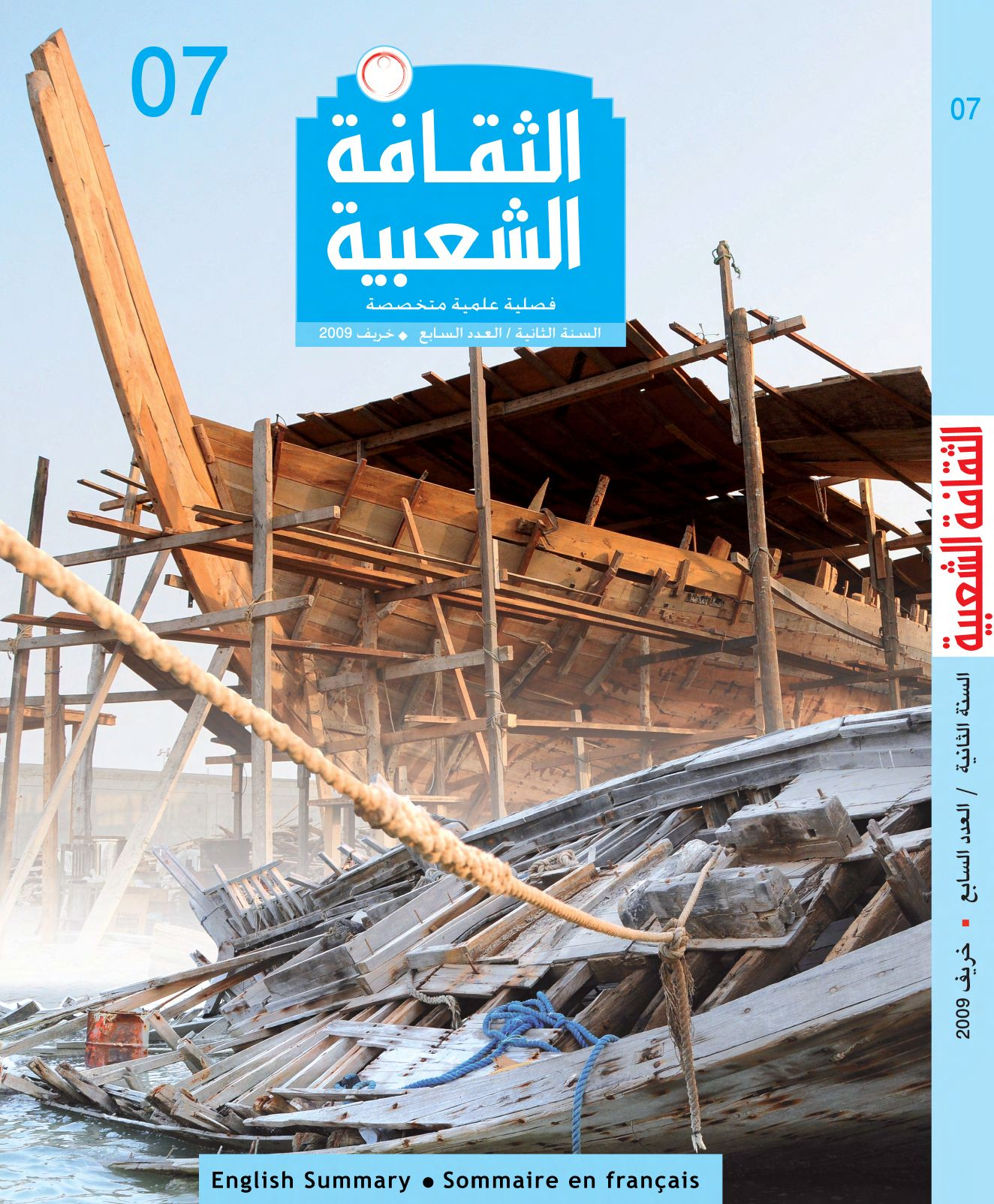 9d161a611 Folk Culture Magazine from Bahrain by Hassan AlDoy - issuu