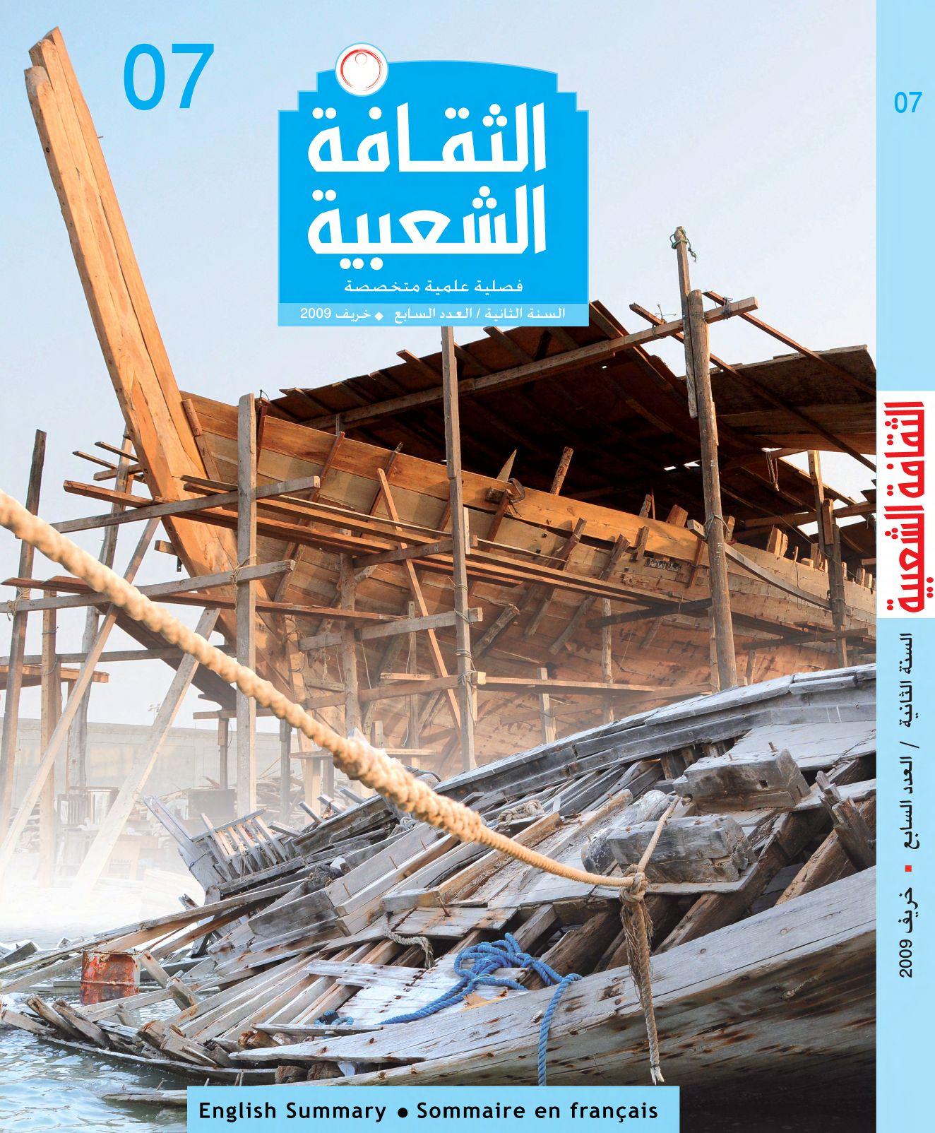 496797b2c Folk Culture Magazine from Bahrain by Hassan AlDoy - issuu