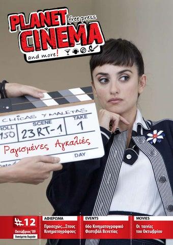 49cd25a153 PLANET CINEMA - Οκτώβριος 2009 by PG PUBLICATIONS - issuu