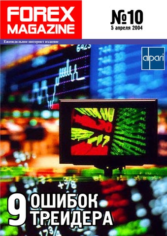forex magazine pdf