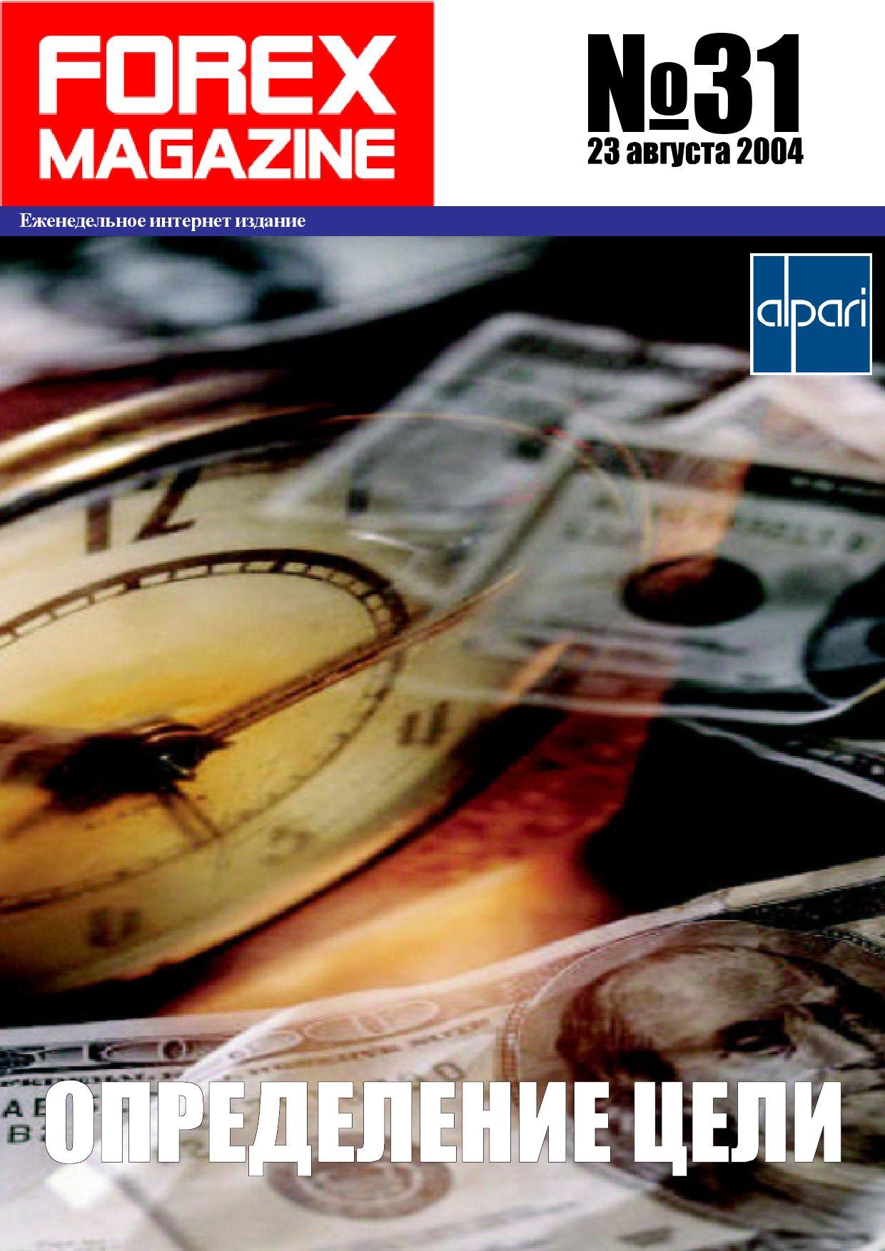 E forex magazine pdf