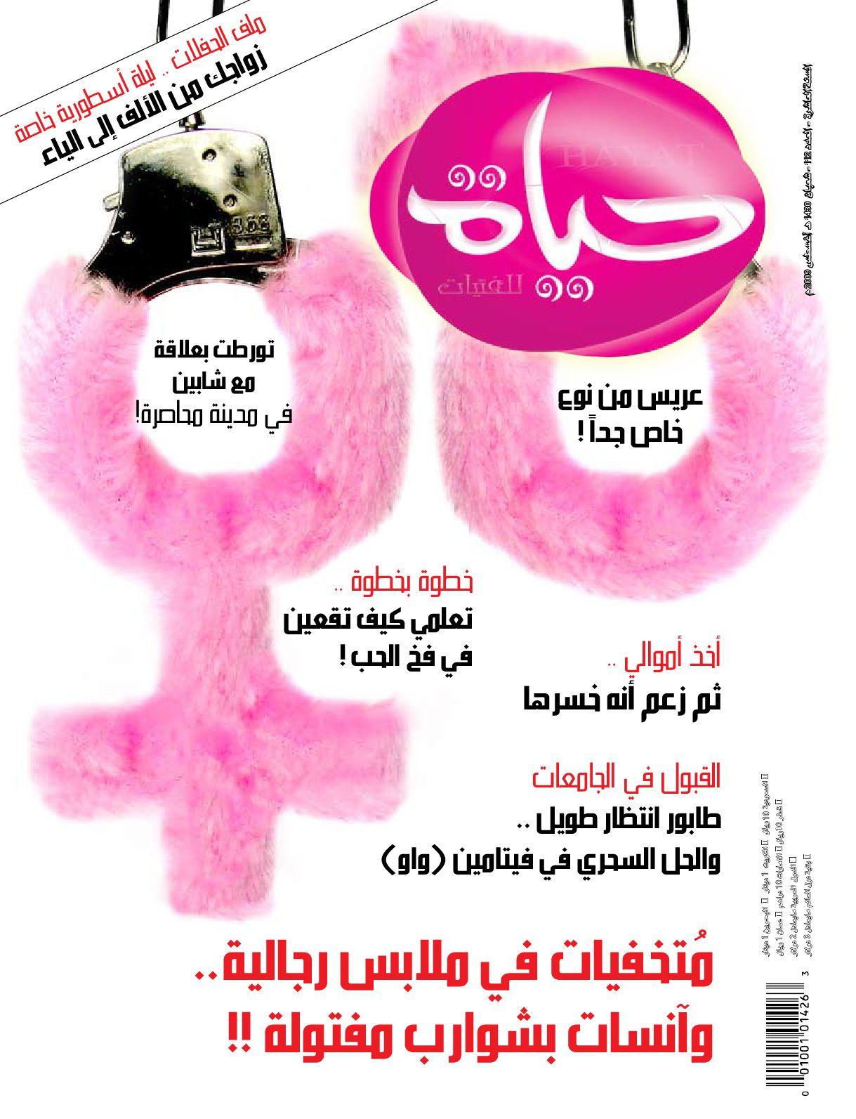 e15664f9d9a2b Hayat magazine by Awad Alradi - Graphic designer - issuu