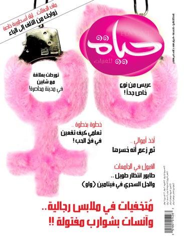 11f7532db Hayat magazine by Awad Alradi - Graphic designer - issuu