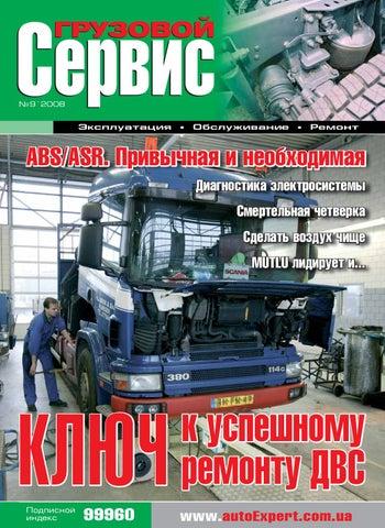 Замена масел на импорном грузовом транспорте