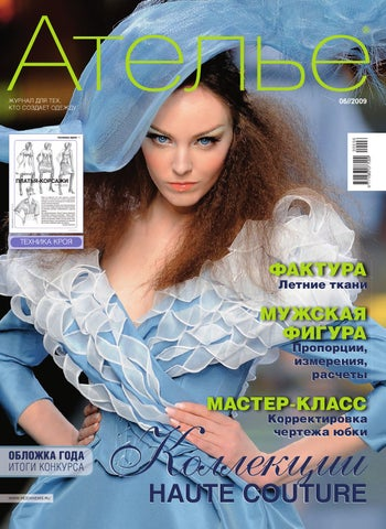 b614c5b4d1a Ателье №06 2009 (Atelie) by KONLIGA MEDIA - issuu