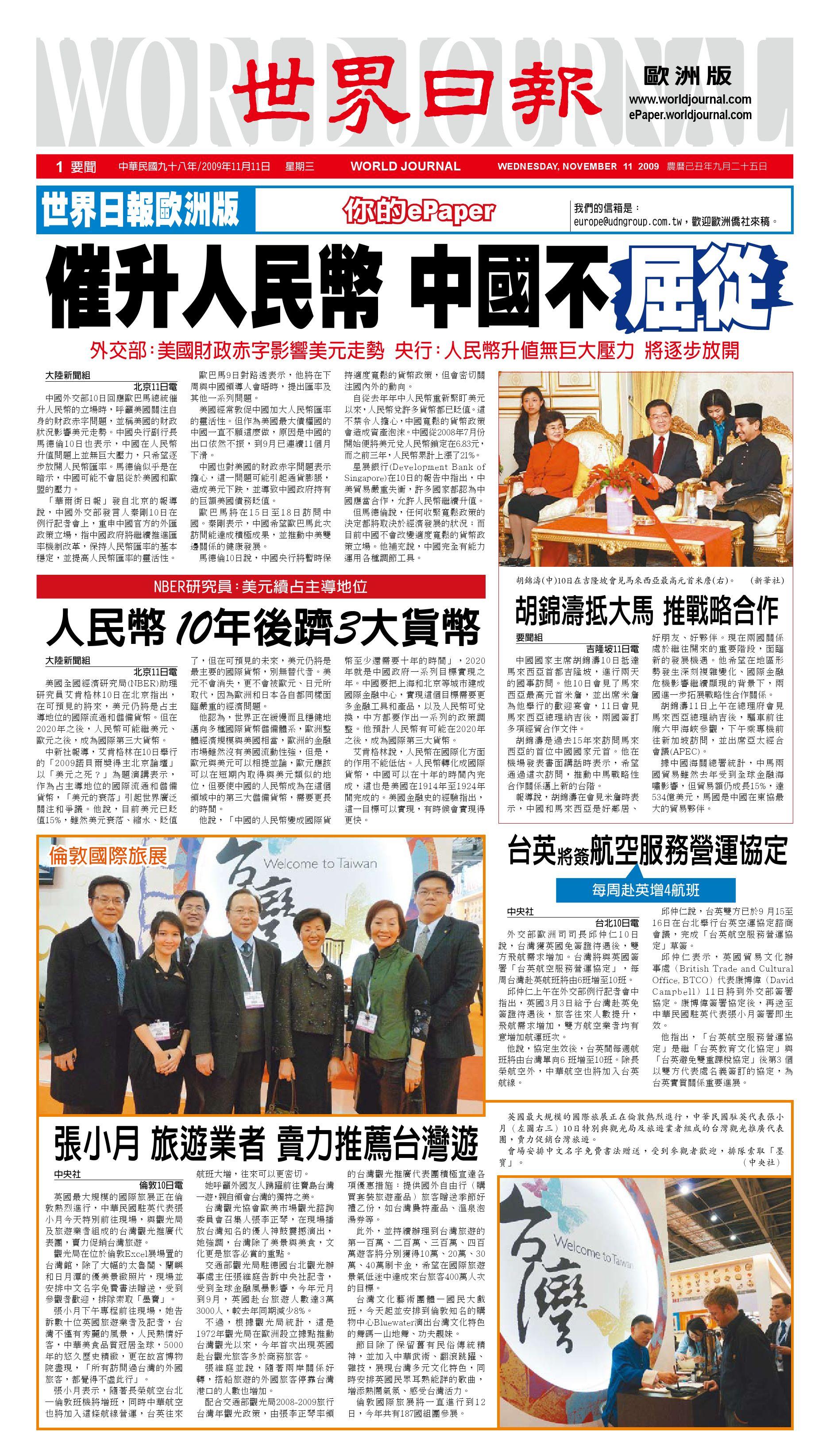 fbb90782d1b60 歐洲日報1111 by World Journal - issuu