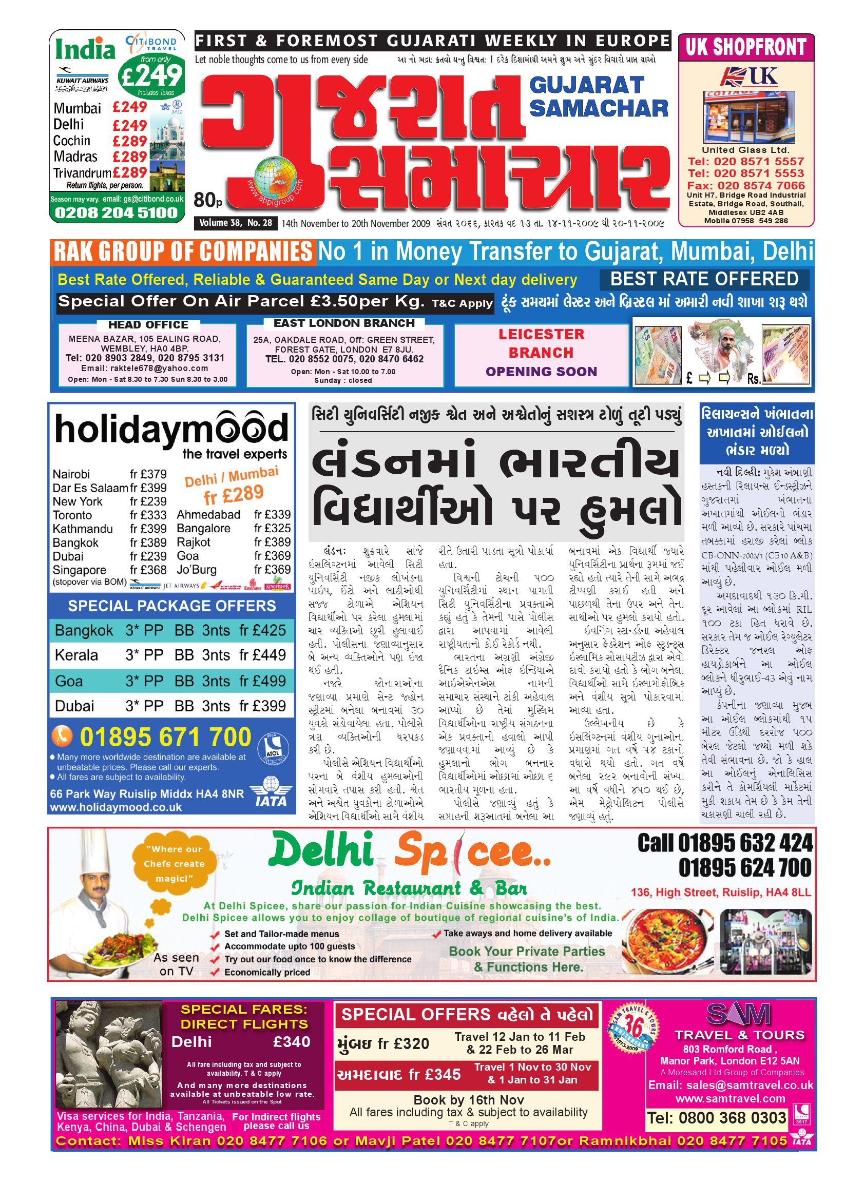 Gujarat Samachar by Asian Business Publications Ltd issuu