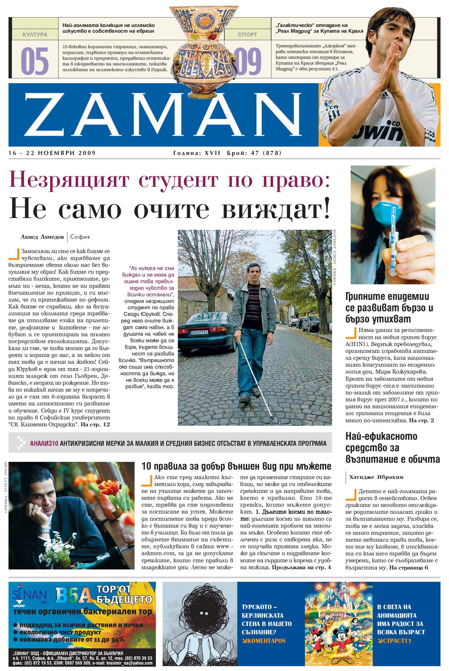 Zaman Bulgaristan Sayi 47 By Zaman Bulgaristan Issuu