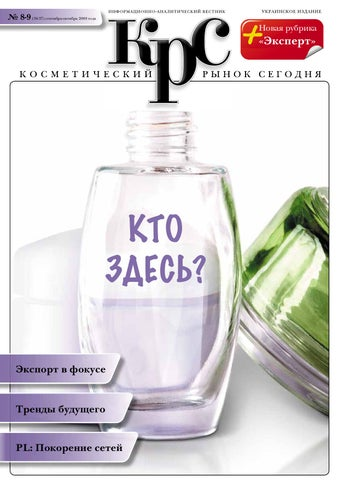 Cosmetic Market Today by Lesia Kostiv - issuu c8a1336621505