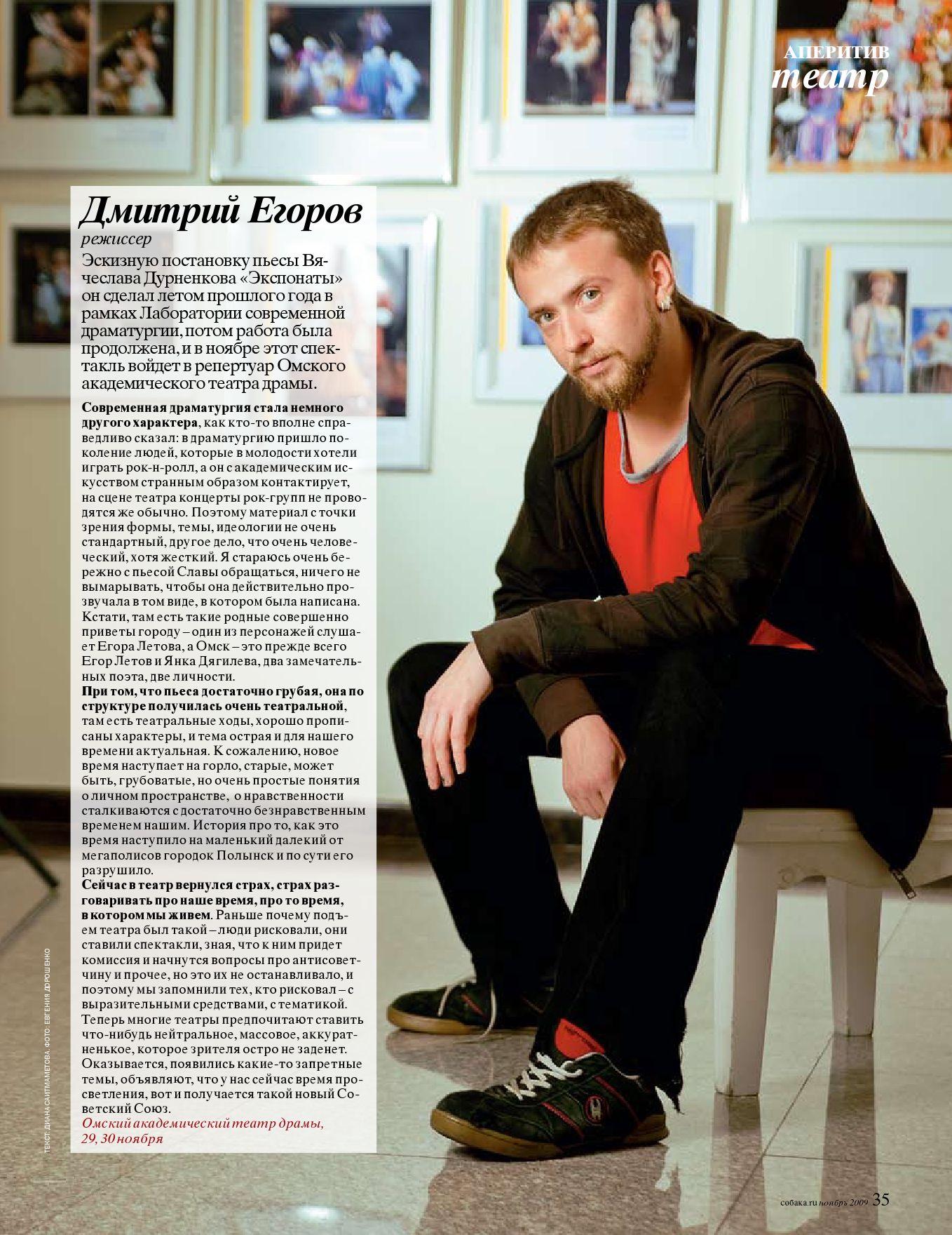 Дмитрий егоров режиссер фото