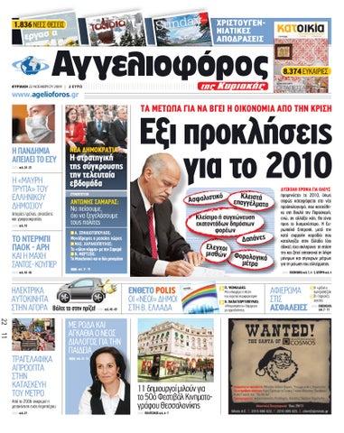 b6075a1187 ΑΓΓΕΛΙΟΦΟΡΟΣ 22 11 2009 by Εκδοτική Βορείου Ελλάδος Α.Ε. - issuu