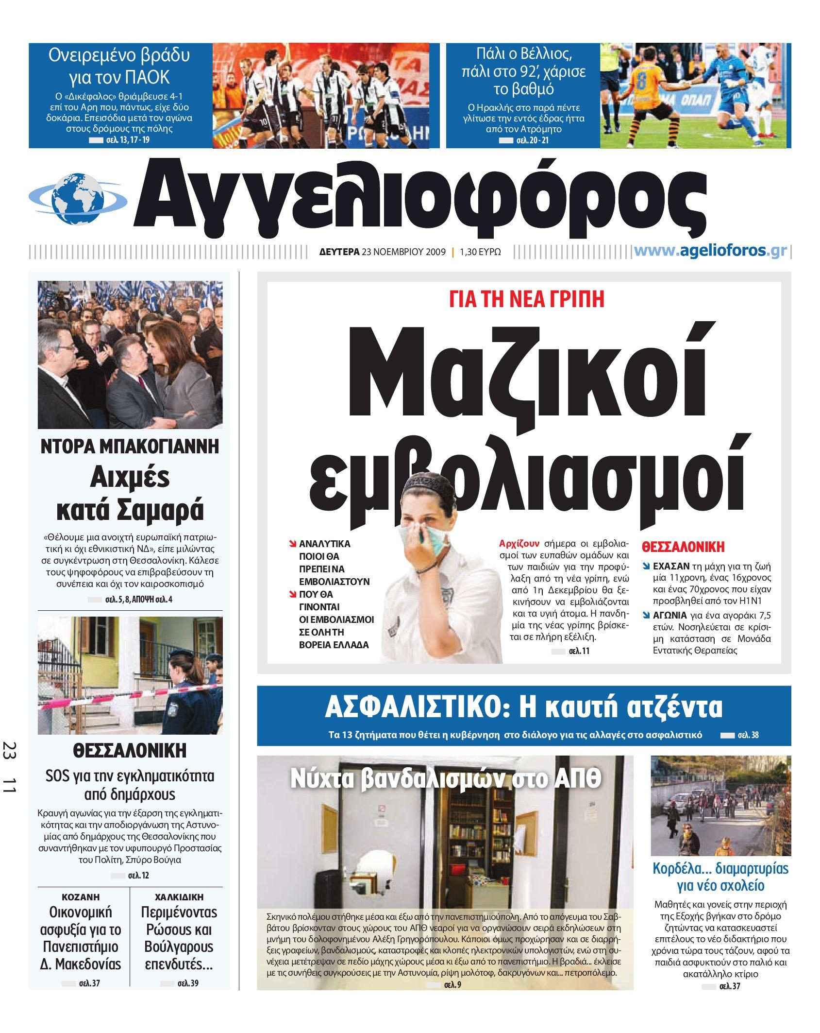 a84c0c50695b ΑΓΓΕΛΙΟΦΟΡΟΣ 23 11 2009 by Εκδοτική Βορείου Ελλάδος Α.Ε. - issuu