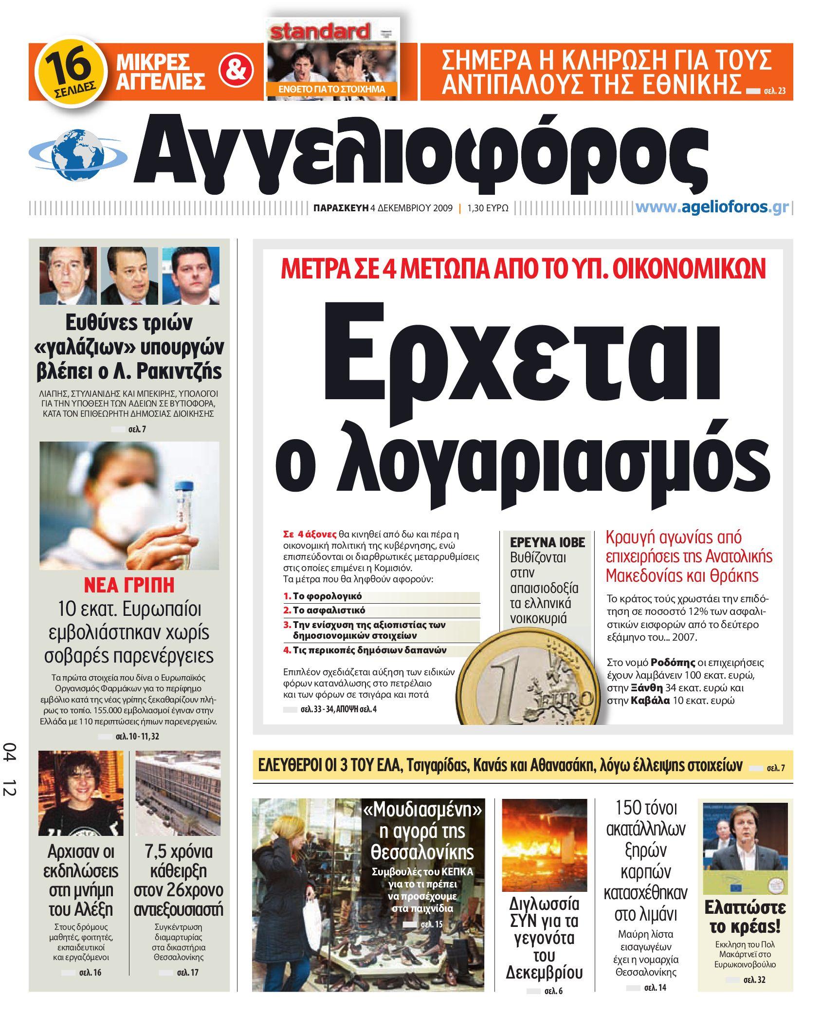 250ffe73f4 ΑΓΓΕΛΙΟΦΟΡΟΣ 04 12 2009 by Εκδοτική Βορείου Ελλάδος Α.Ε. - issuu