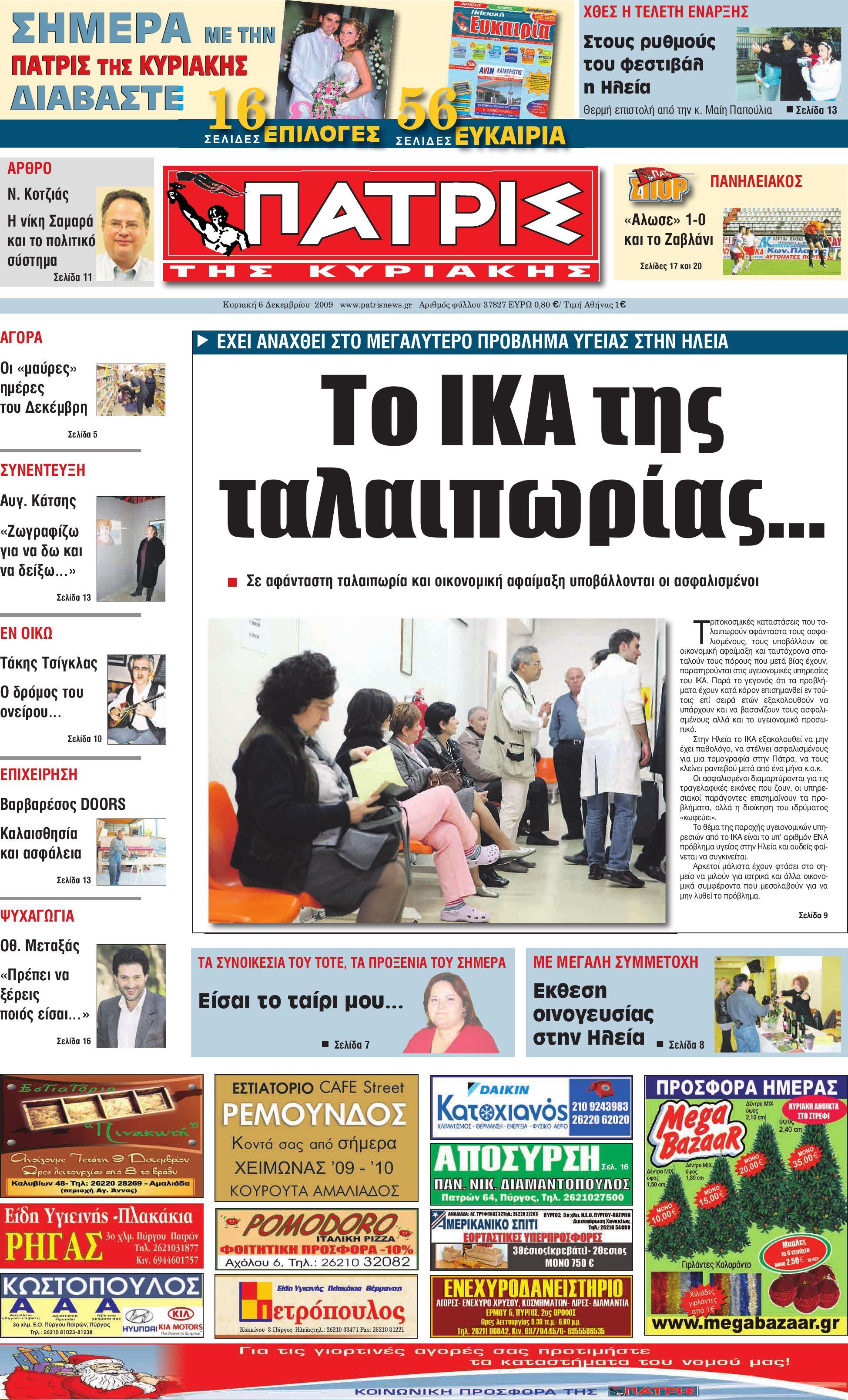 Χρονολογίων στη Μάλτα για πάνω από 40