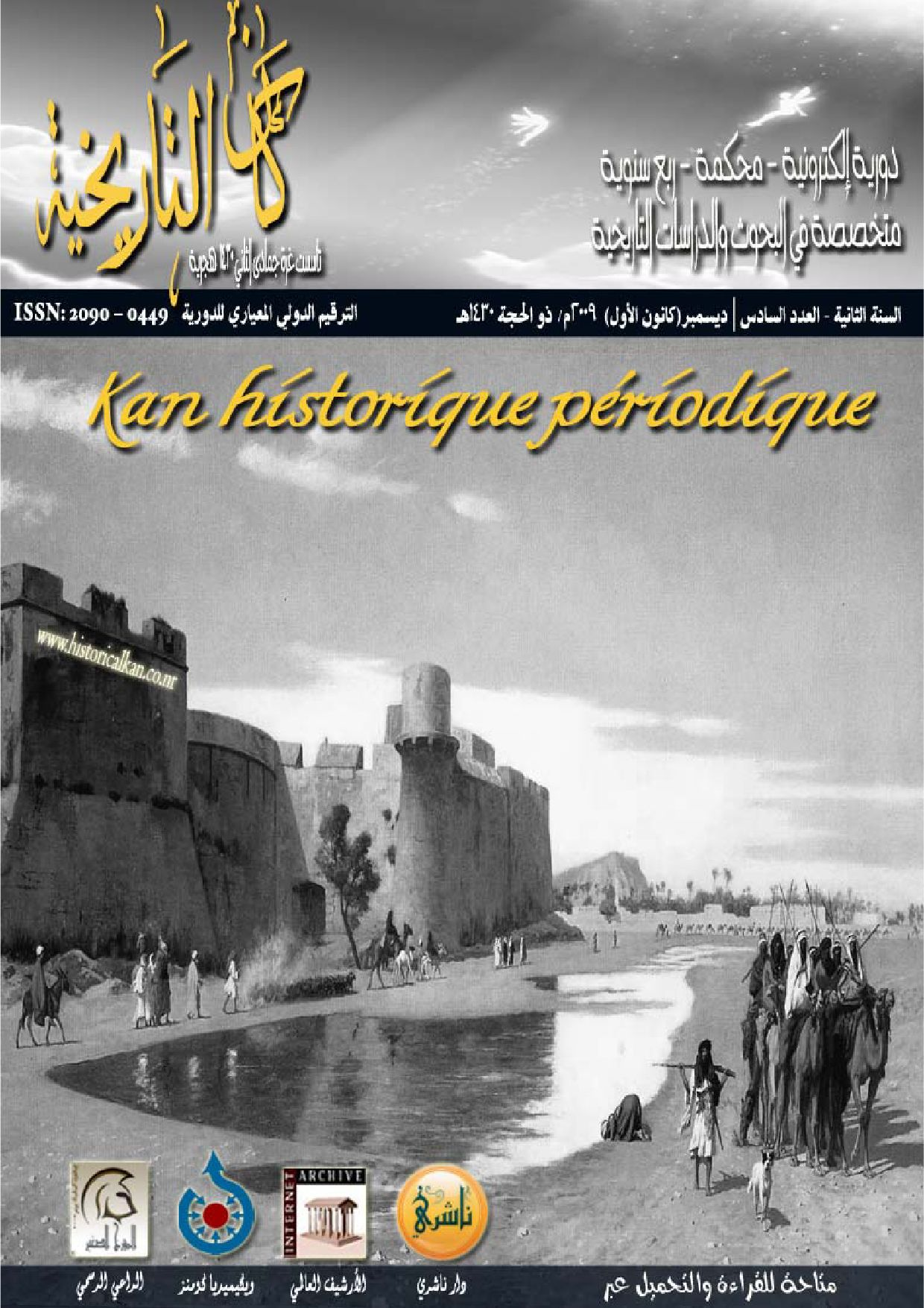 d2cff04b2 historicalkan-issue6 by Mr.Ashraf Salih - issuu