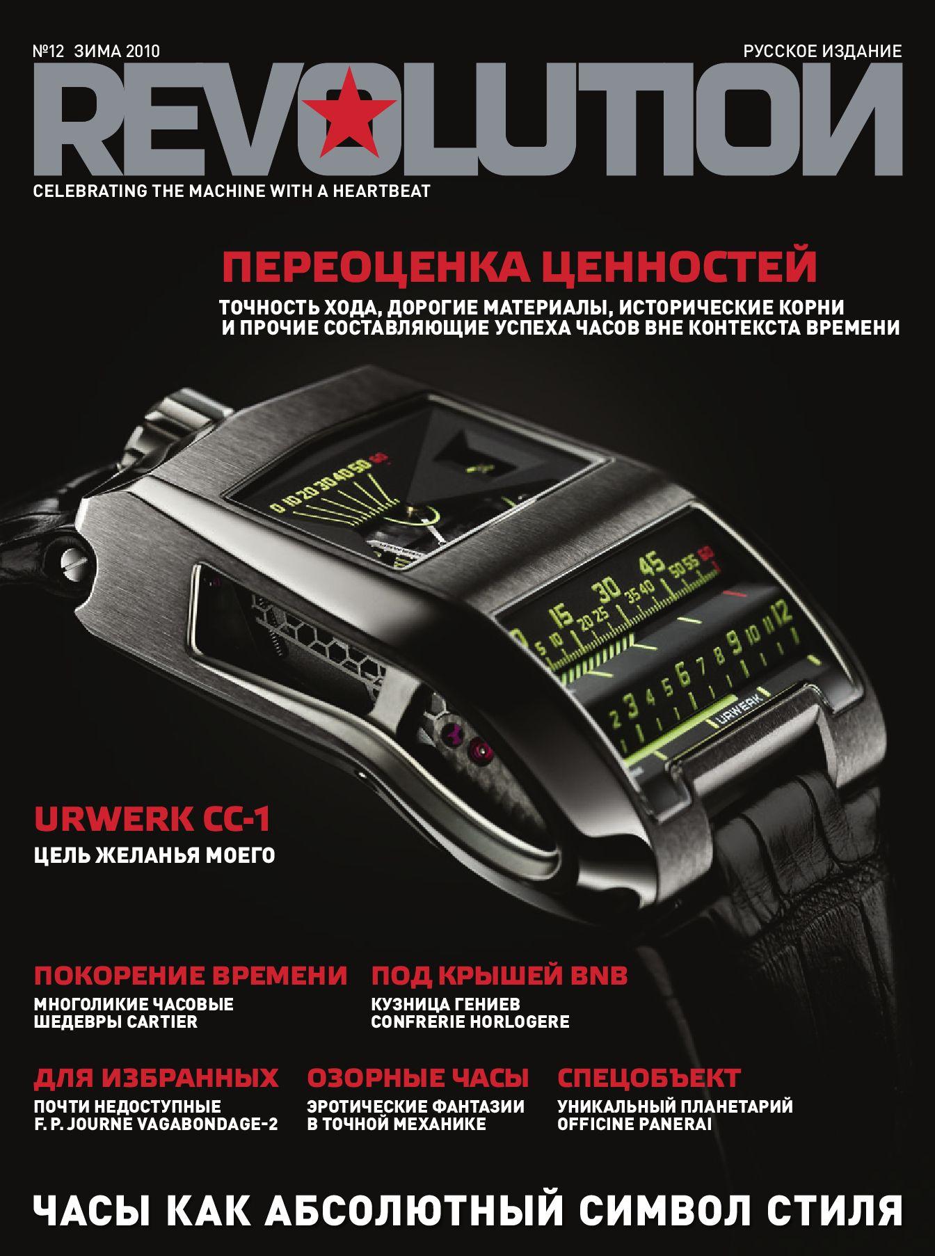 Revolution  12 2009 by Denis Peshkov - issuu 347e8001e43