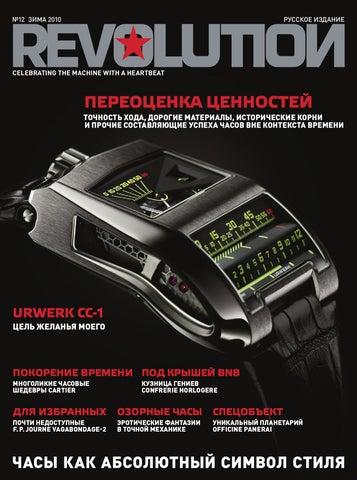 Revolution 45 by Irina Kuzmenko - issuu 2b9cf2827d6