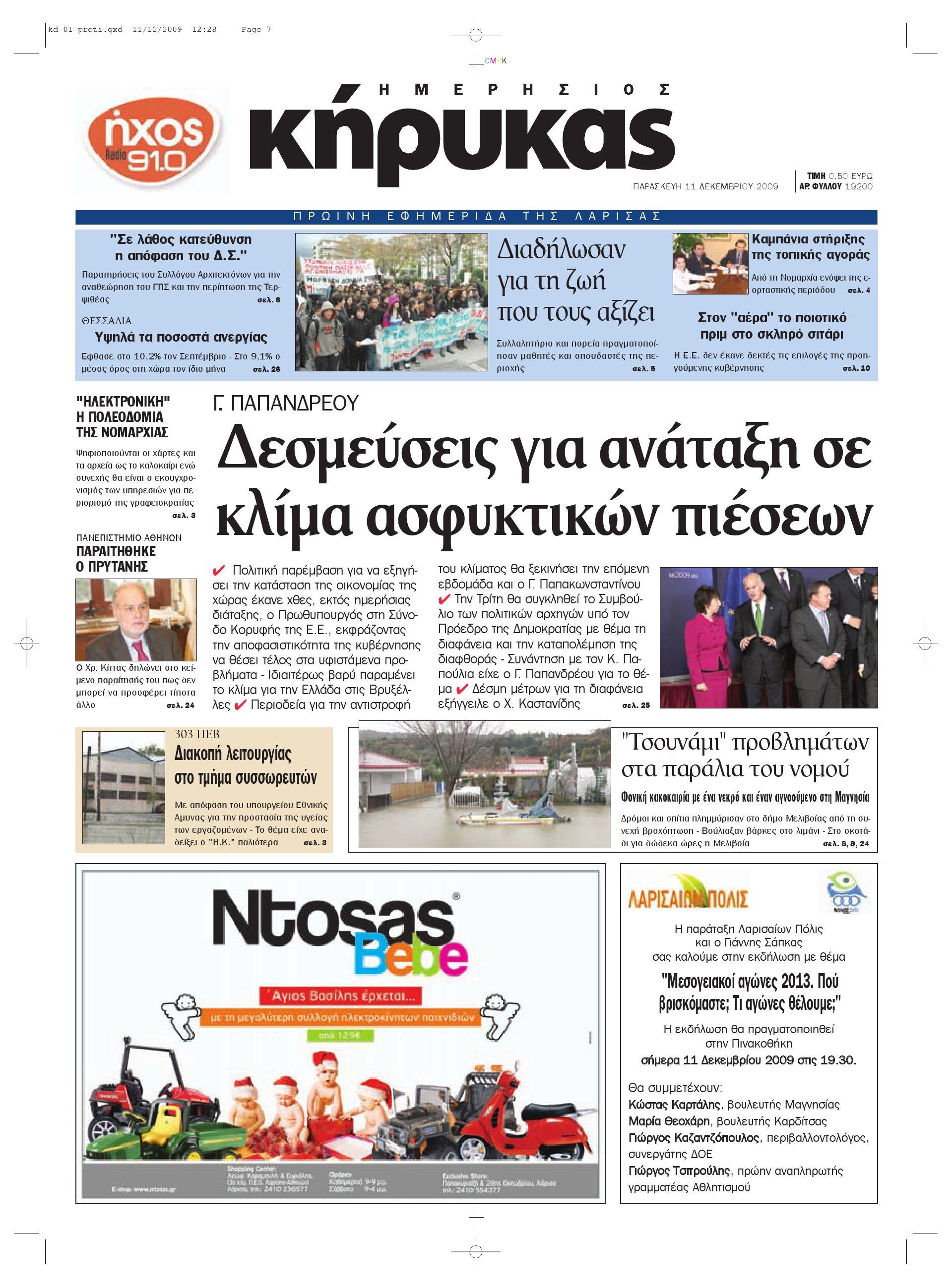 f574a894400 kirikas 11 12 2009 by Imerisios Kirikas - issuu