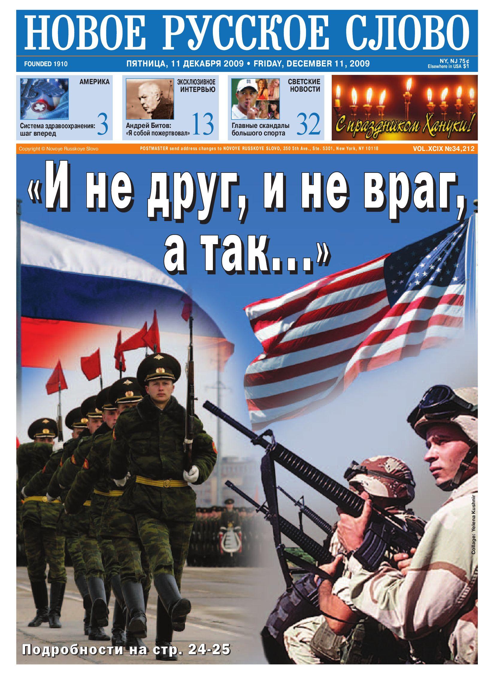 12-11-09 NRS Novoye Russkoe Slovo by Novoye Russkoe Slovo Publishing  Corporation - issuu bf76d65f5ff
