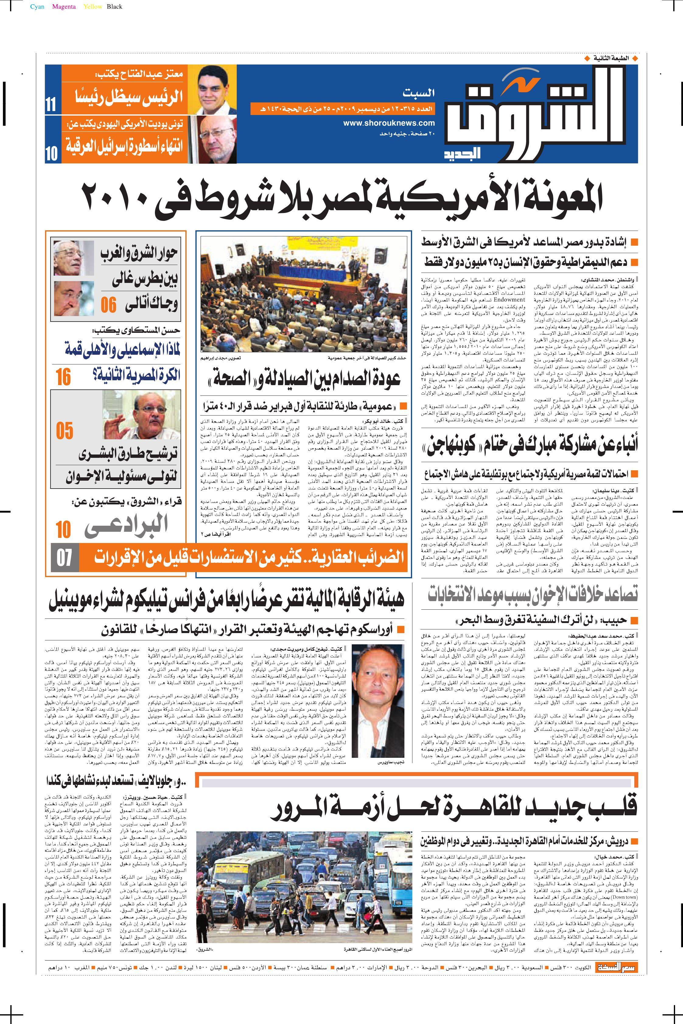 1bb7c550c جريده الشروق by Mido Ahmed - issuu