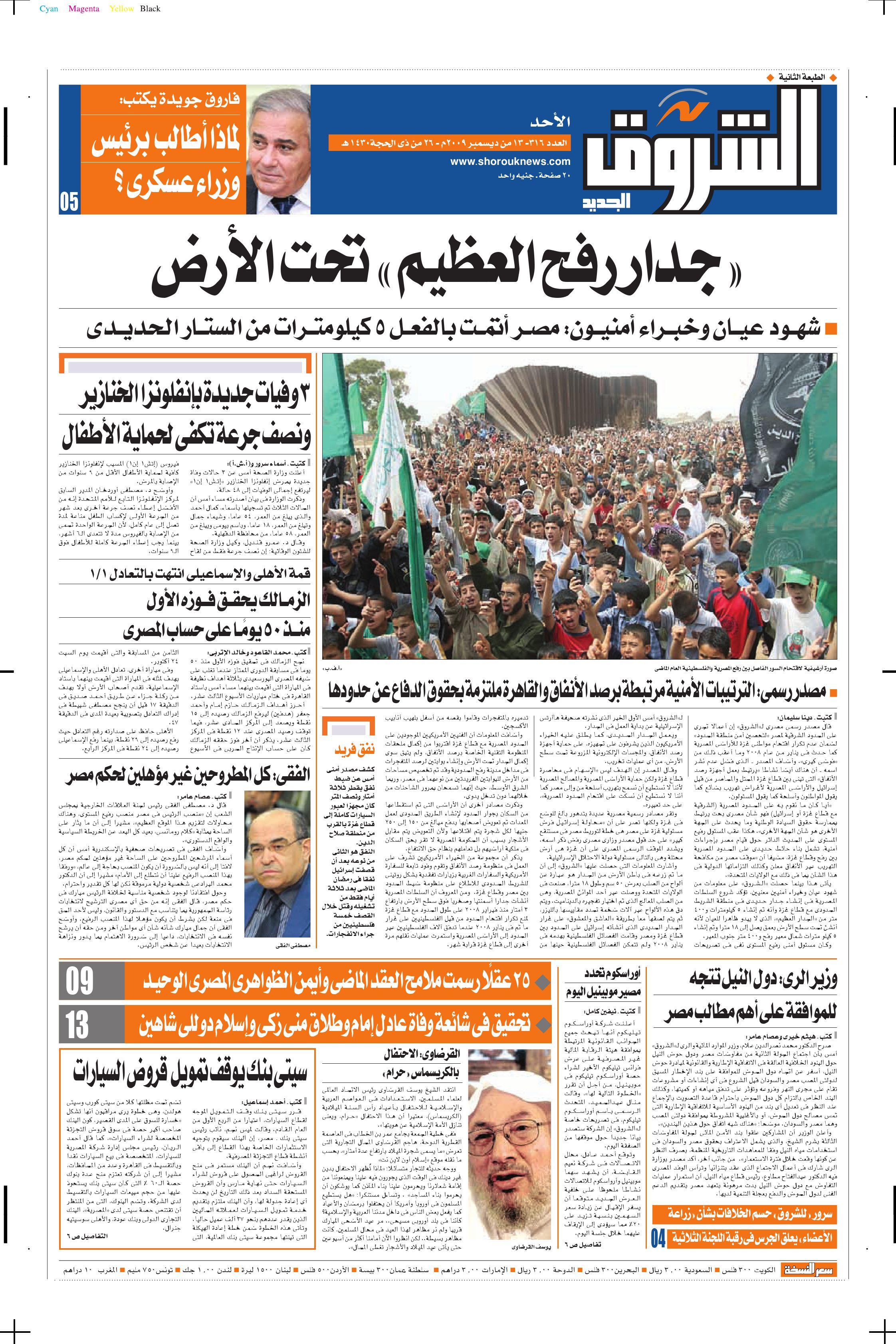 986c36bf7ec41 جريده الشروق by Mido Ahmed - issuu