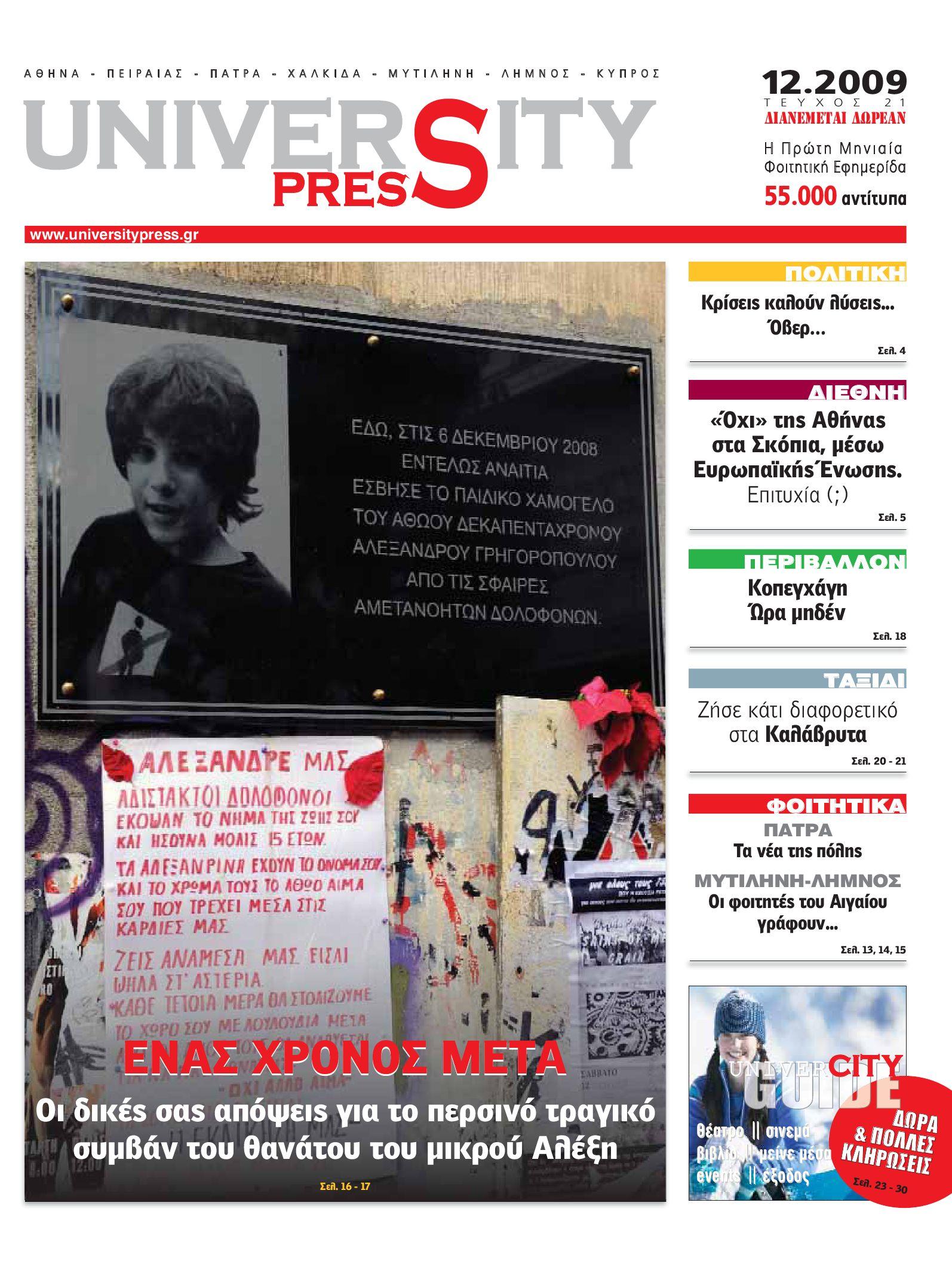 Δωρεάν sites γνωριμιών του HIV UK