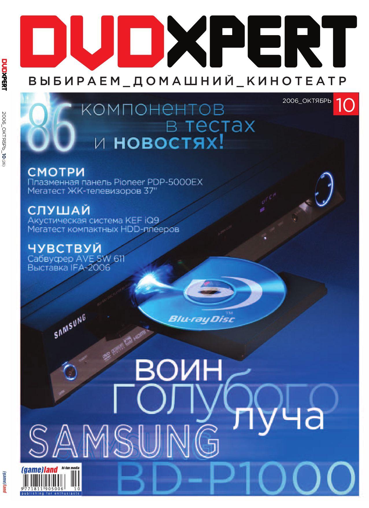 Инструкция dvd teckton 111