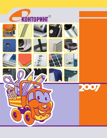 015531885 Конторинг 2007 by Alexander Schmuckler - issuu