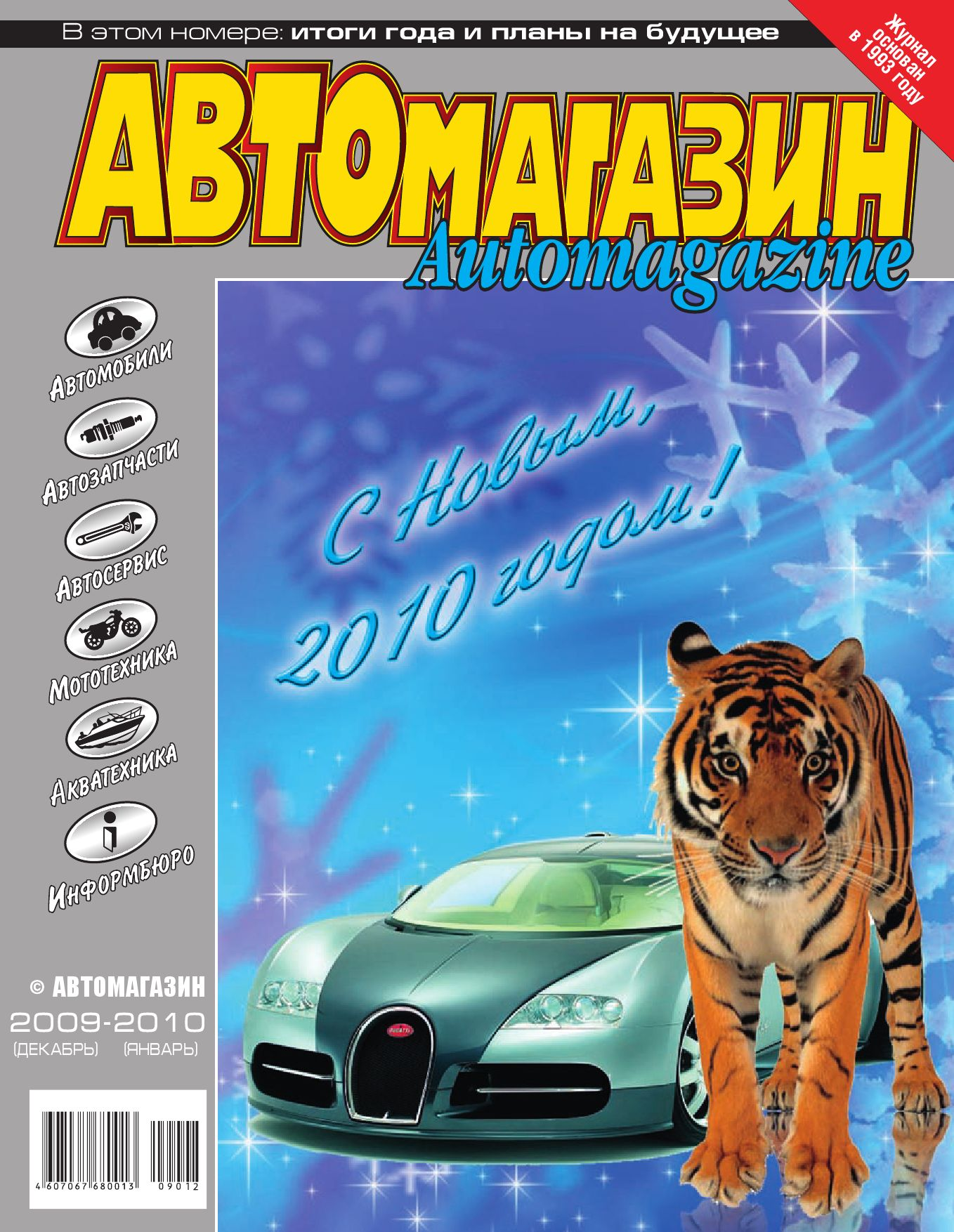 Автомагазин № by dygyn alexander issuu