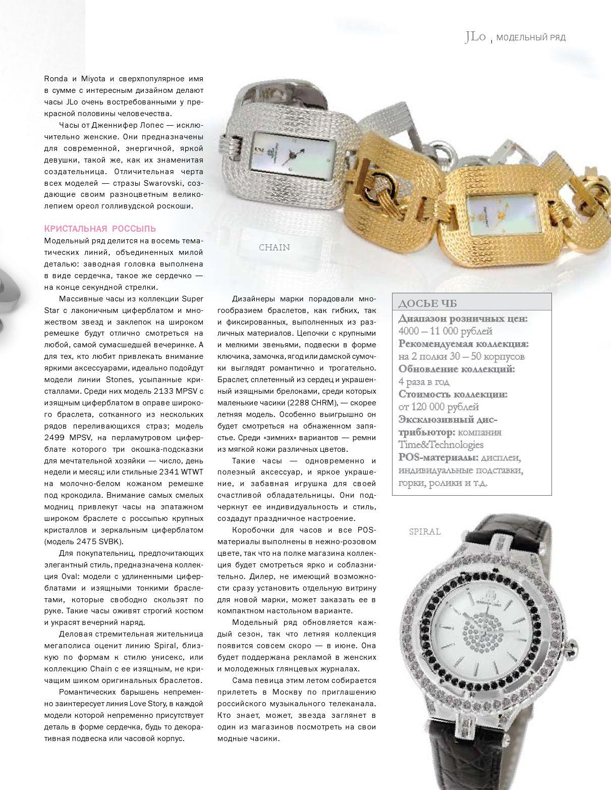Стоимость девушками часам часы продать щвецарские